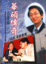 華碩傳奇首部曲:施崇棠與華碩四傑創業兩千億紀事