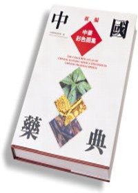 新編中國藥典:中藥彩色圖集
