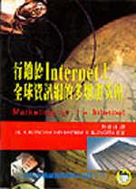 行銷於Internet上全球資訊網的多媒體策略