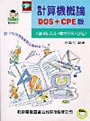 計算機概論:DOS+COE版