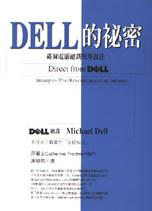 DEll的祕密:戴爾電腦總裁現身說法