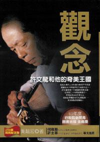 觀念 :  許文龍和他的奇美王國 /