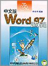 中文版 WORD 97 講義