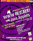 WWW程式設計:淺嚐Java Applets