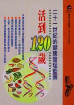 二十一世紀的健康管理藍圖 :  活到一百二十歲 /