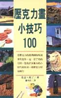 壓克力畫小技法100 /