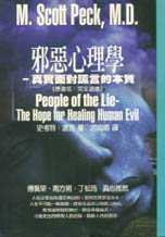 邪惡心理學─真實面對謊言的本質