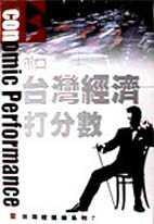 給台灣經濟打分數