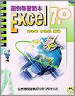 EXCEL 7.0 圖例學習範...