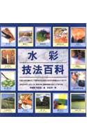 水彩技法百科