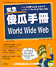 World Wide Web完全傻瓜手冊