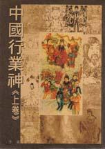 中國行業神