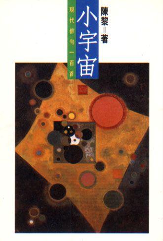 小宇宙 :  現代俳句一百首 /