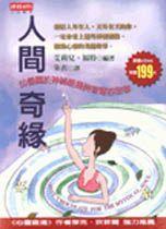 人間奇緣:50個關於神祕能量與智慧的故事