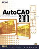 AutoCAD 2000更新詳解