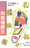 腳底刺激健康法:正確的壓敲揉抓扎