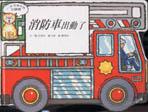 消防車出動了 /
