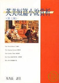 英美短篇小說賞析