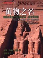萬物之名:刻鏤在埃及沙塵中的生命.語言與開端