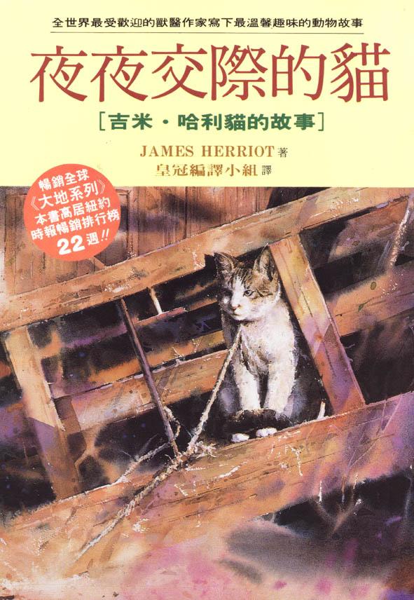 夜夜交際的貓 :  吉米哈利貓的故事 /