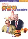 速食大王:麥當勞叔叔的故事