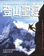 登山聖經 /