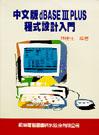 中文版 DBASE III P...