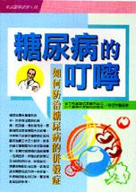 糖尿病的叮嚀:如何防治糖尿病的併發症