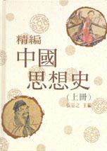 新中國思想史