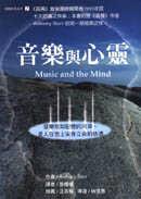 音樂與心靈