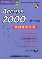 Access 2000-帶了就走:資料庫我也會