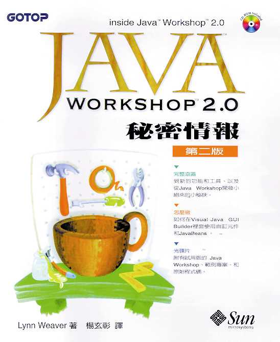 Java Workshop 2.0秘密情報