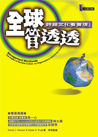 全球管透透:跨越文化看管理