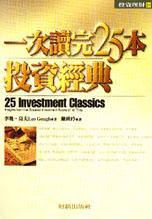 一次讀完25本投資經典