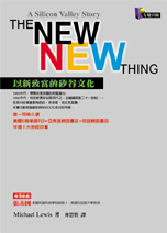 The new new thing:以新致富的矽谷文化