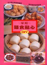 家庭麵食點心DIY