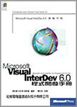 Visual InterDev 6.0程式開發手冊