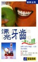 漂亮牙齒:一輩子的健康