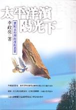太平洋濱陽光下:世紀末台灣向度的思索