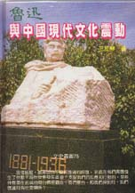 魯迅與中國現代文化震動 /