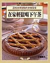 在家輕鬆喝下午茶:品味茶與甜點的多樣風情