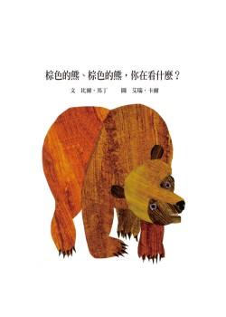 棕色的熊.棕色的熊,你在看什麼?