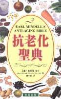 抗老化聖典