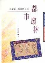 都市叢林:台灣第一部商戰小說