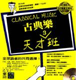 古典樂天才3班