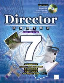 Director 7.0多媒體工作坊