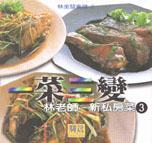 一菜三變:林老師-新私房菜