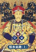 雍正皇帝:恨水東逝