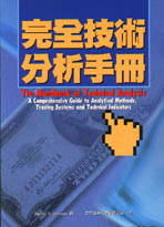 完全技術分析手冊