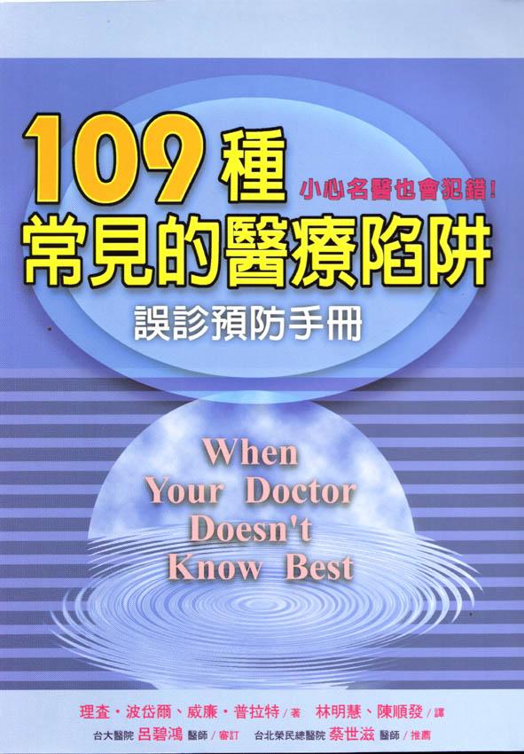 109種常見的醫療陷阱 :  誤診預防手冊 /
